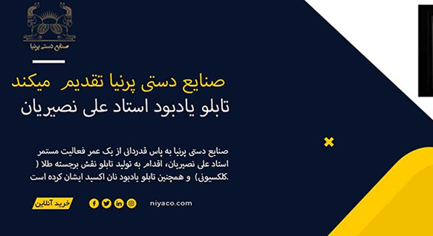 شروع پیش فروش تابلو نقش برجسته استاد علی نصیریان از 17 خرداد