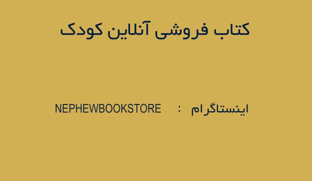 کتابفروشی آنلاین کودک