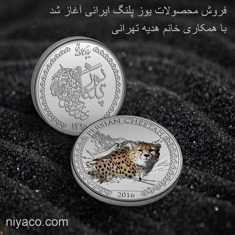 مدالیون یوزپلنگ ایرانی