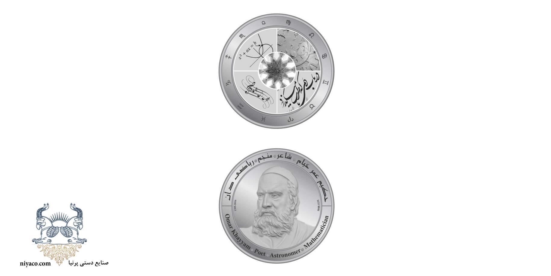 سکه یادبود حکیم عمر خیام