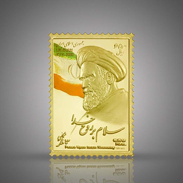 تمبر فاخر طلا رسمی امام خمینی