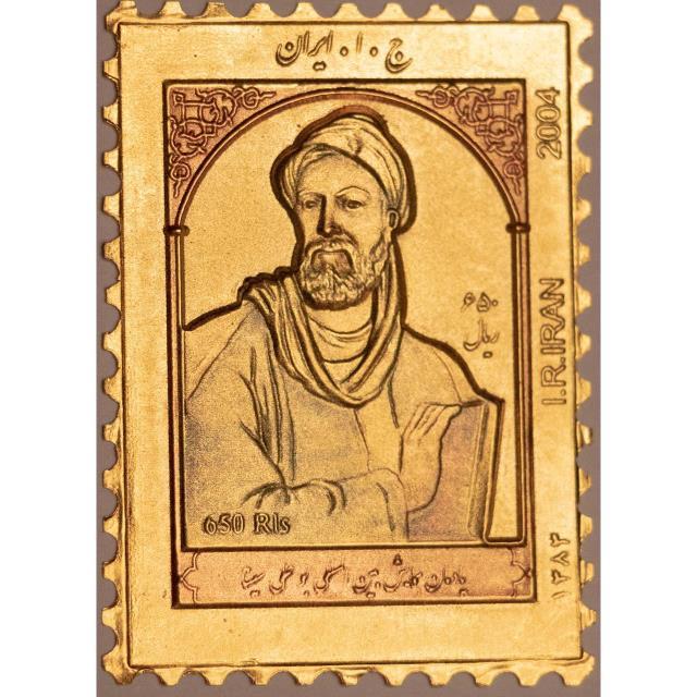 تمبرینه فاخر ابو علی سینا