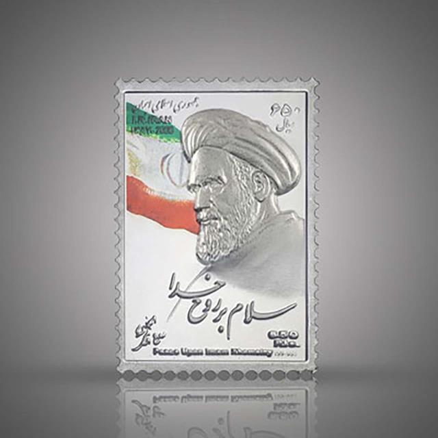 تمبر فاخر نقره رسمی امام خمینی