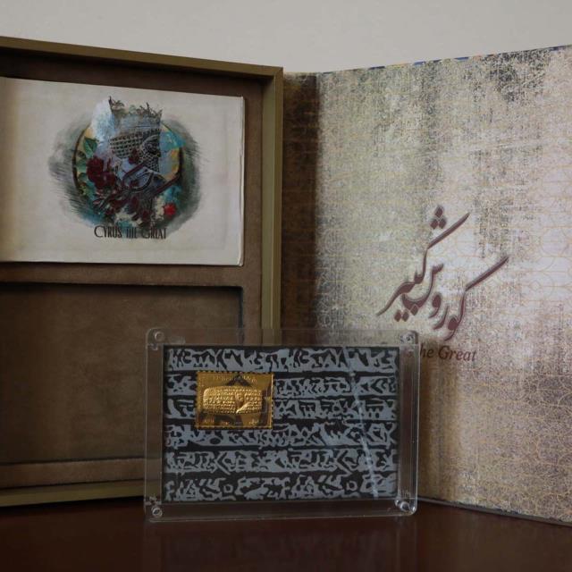 تمبر فاخر کلکسیونی طلای کتیبه حقوق بشر کوروش کبیر