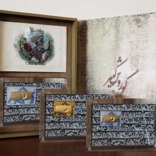 پک تمبر فاخر کلکسیونی طلا، نقره و بای متال کتیبه حقوق بشر کوروش کبیر