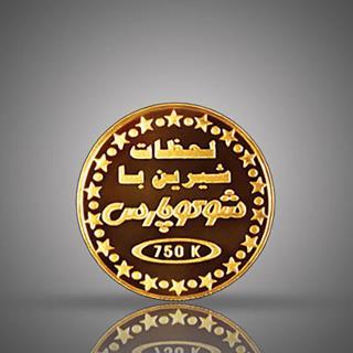 مدالیون(سکه یادبود) طلای شرکت شوکوپارس
