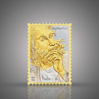 تمبر طلای حافظ با بسته بندی معمولی