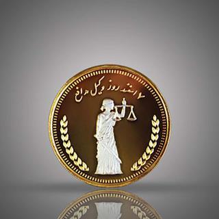 مدالیون(سکه یادبود) طلای کانون وکلا