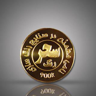 مدالیون(سکه یادبود) طلای صنایع رنگ سازی سحر