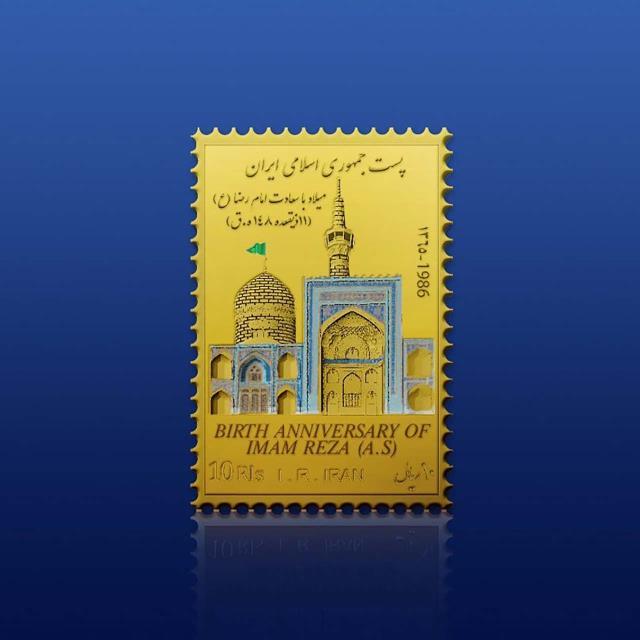 تمبرینه فاخر طلا امام رضا به مناسبت 1200 مین سال ورود امام رضا(ع) به ایران