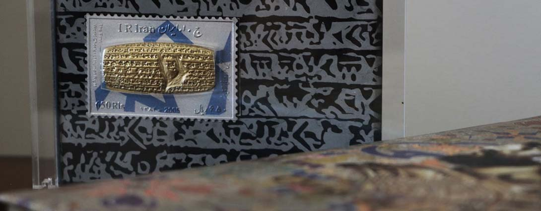تمبر یادبود کتبیه حقوق بشر کوروش کبیر